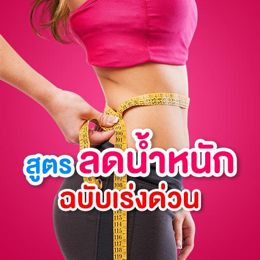 súlycsökkentő lapokat nyomtatni női legjobb fogyókúrás csomag vélemények